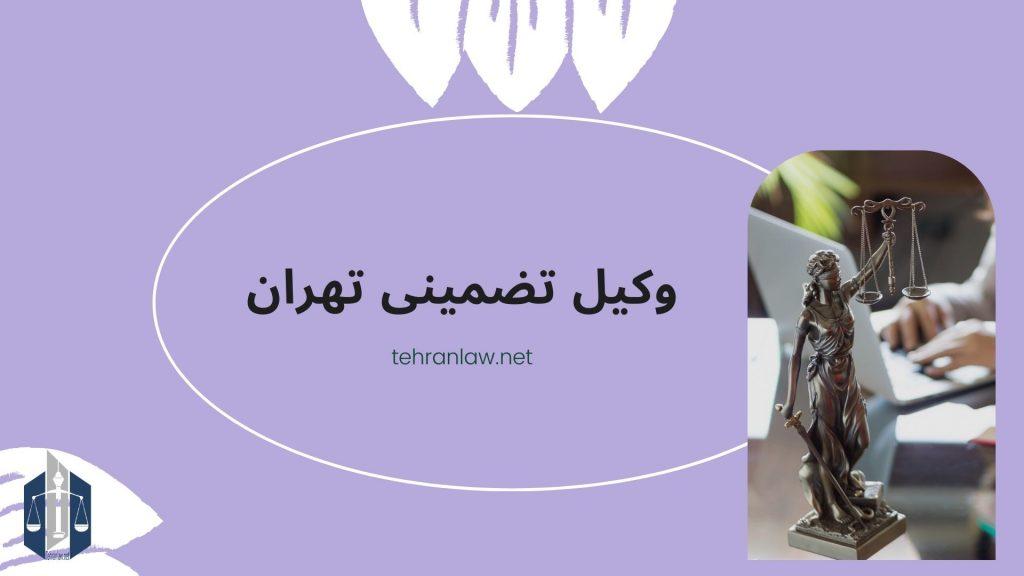 وکیل تضمینی تهران