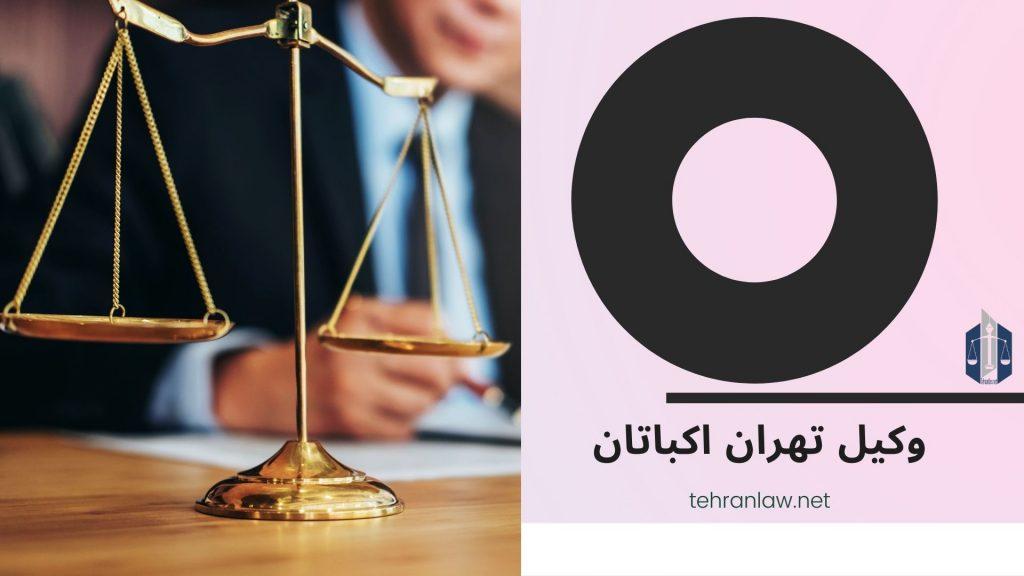 وکیل تهران اکباتان