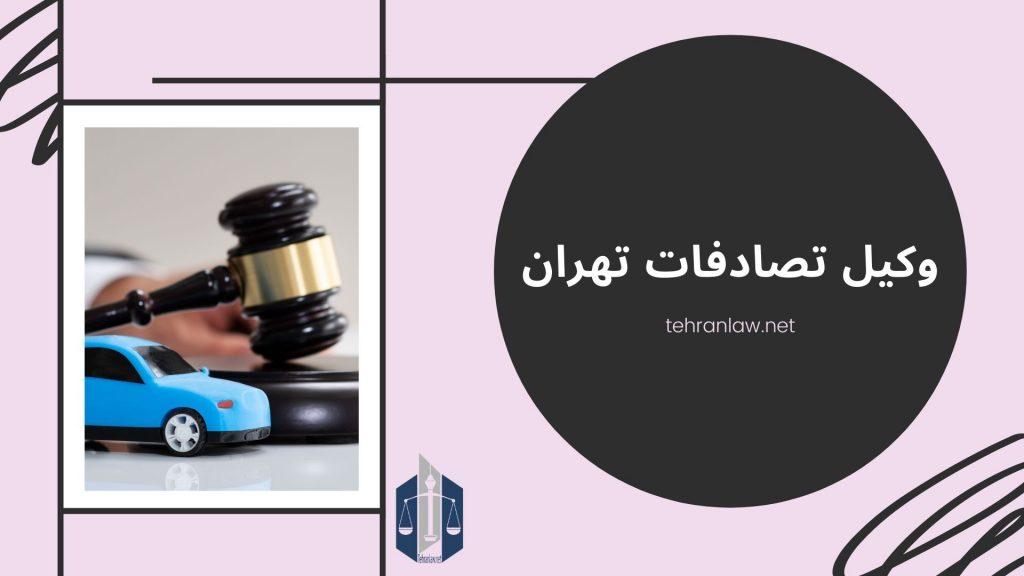 وکیل تصادفات تهران