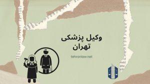 وکیل پزشکی تهران