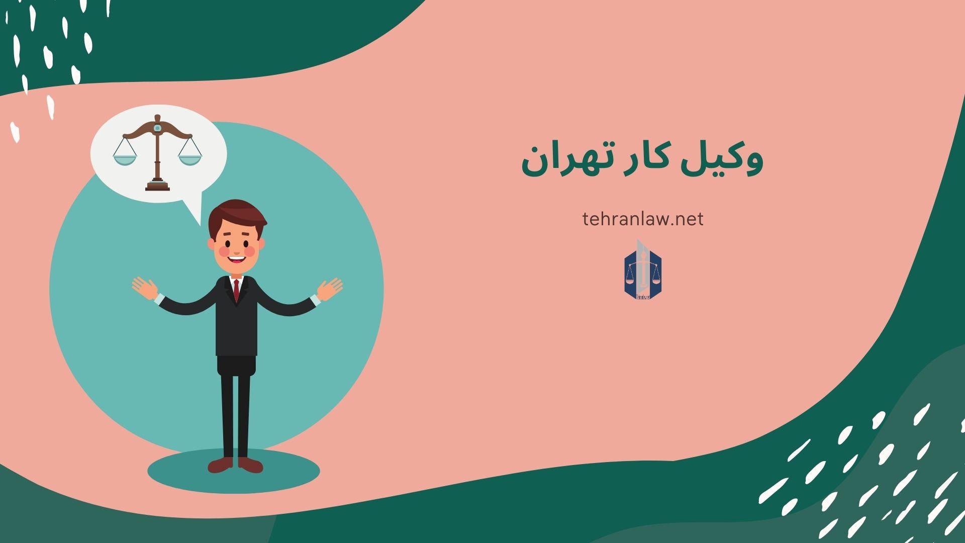 وکیل کار تهران