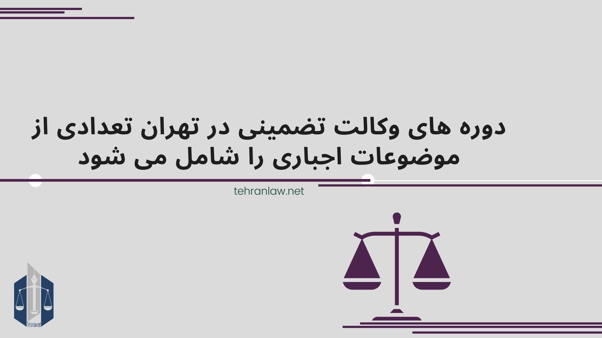 دوره های وکالت تضمینی در تهران تعدادی از موضوعات اجباری را شامل می شود: