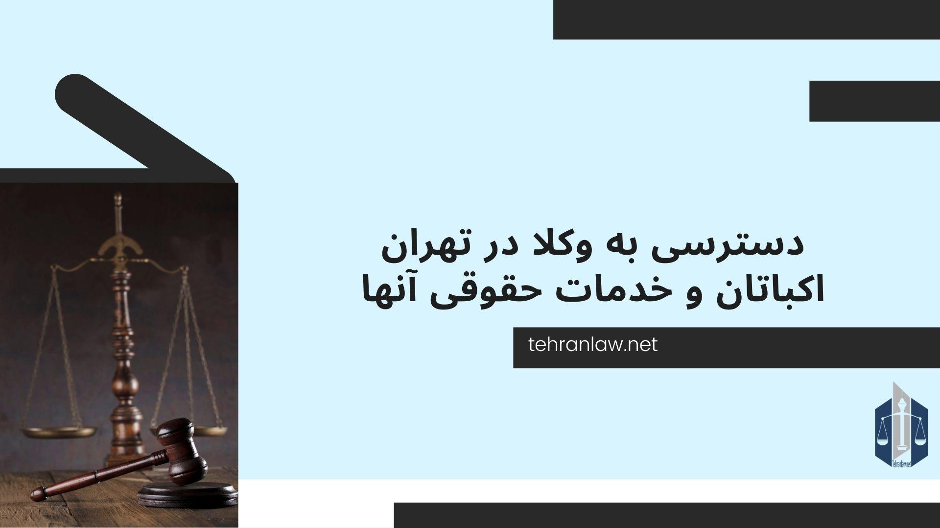دسترسی به وکلا در تهران اکباتان و خدمات حقوقی آنها