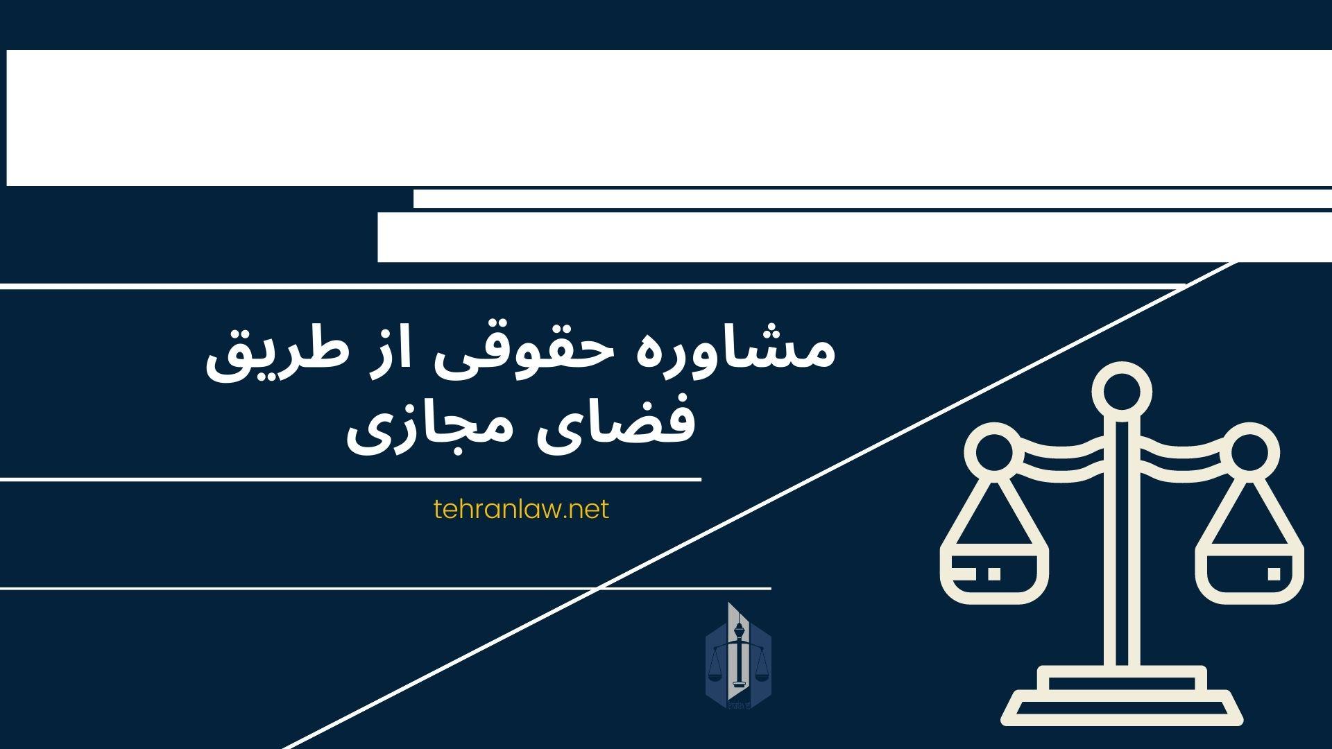 مشاوره حقوقی از طریق فضای مجازی