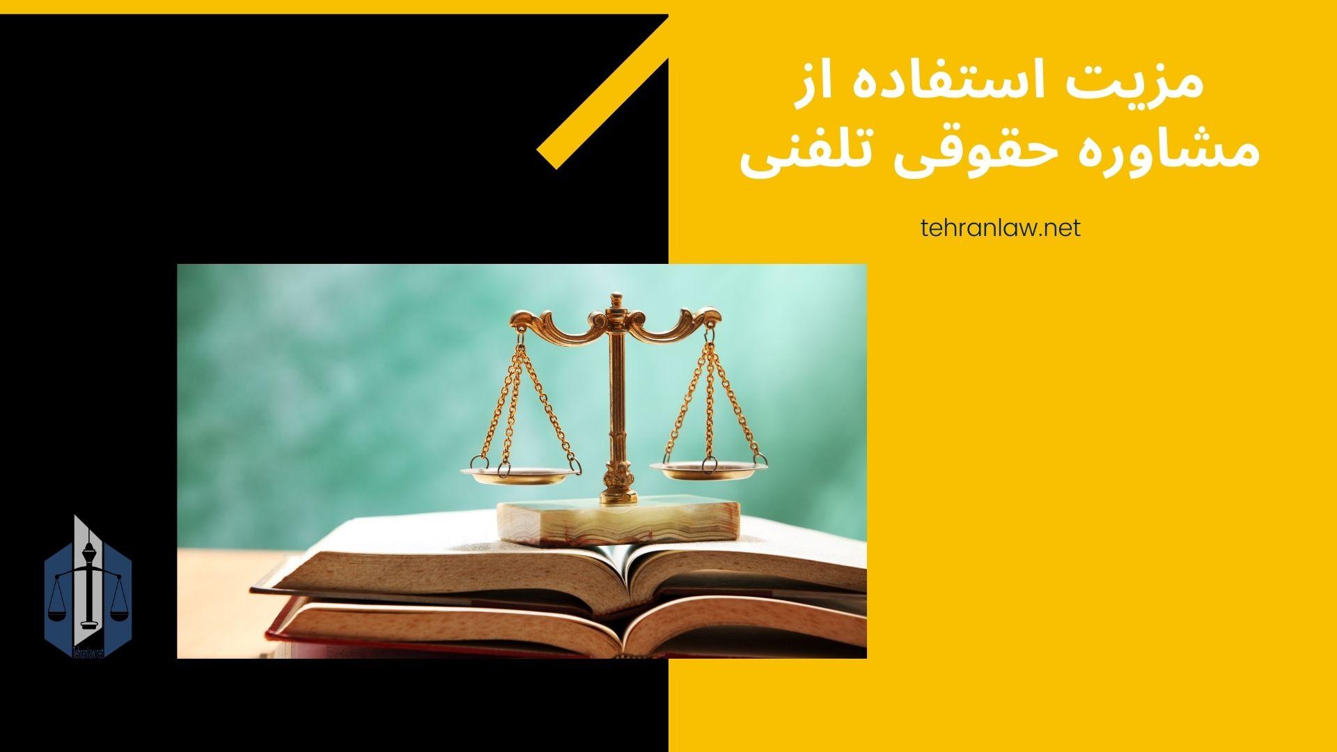 مزیت استفاده از مشاوره حقوقی تلفنی