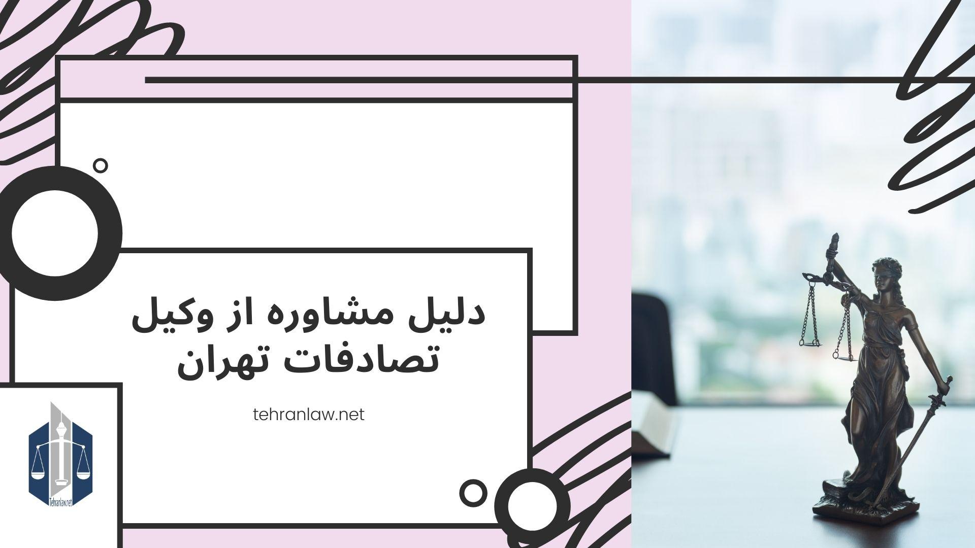 دلیل مشاوره از وکیل تصادفات تهران