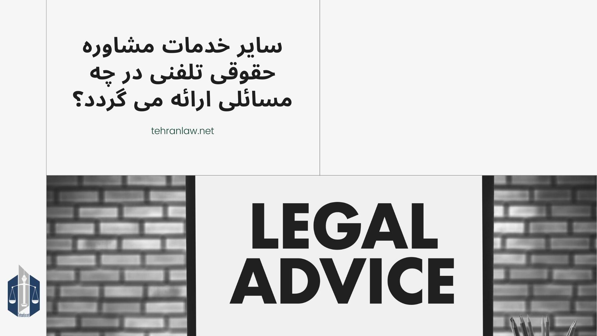 سایر خدمات مشاوره حقوقی تلفنی در چه مسائلی ارائه می گردد؟