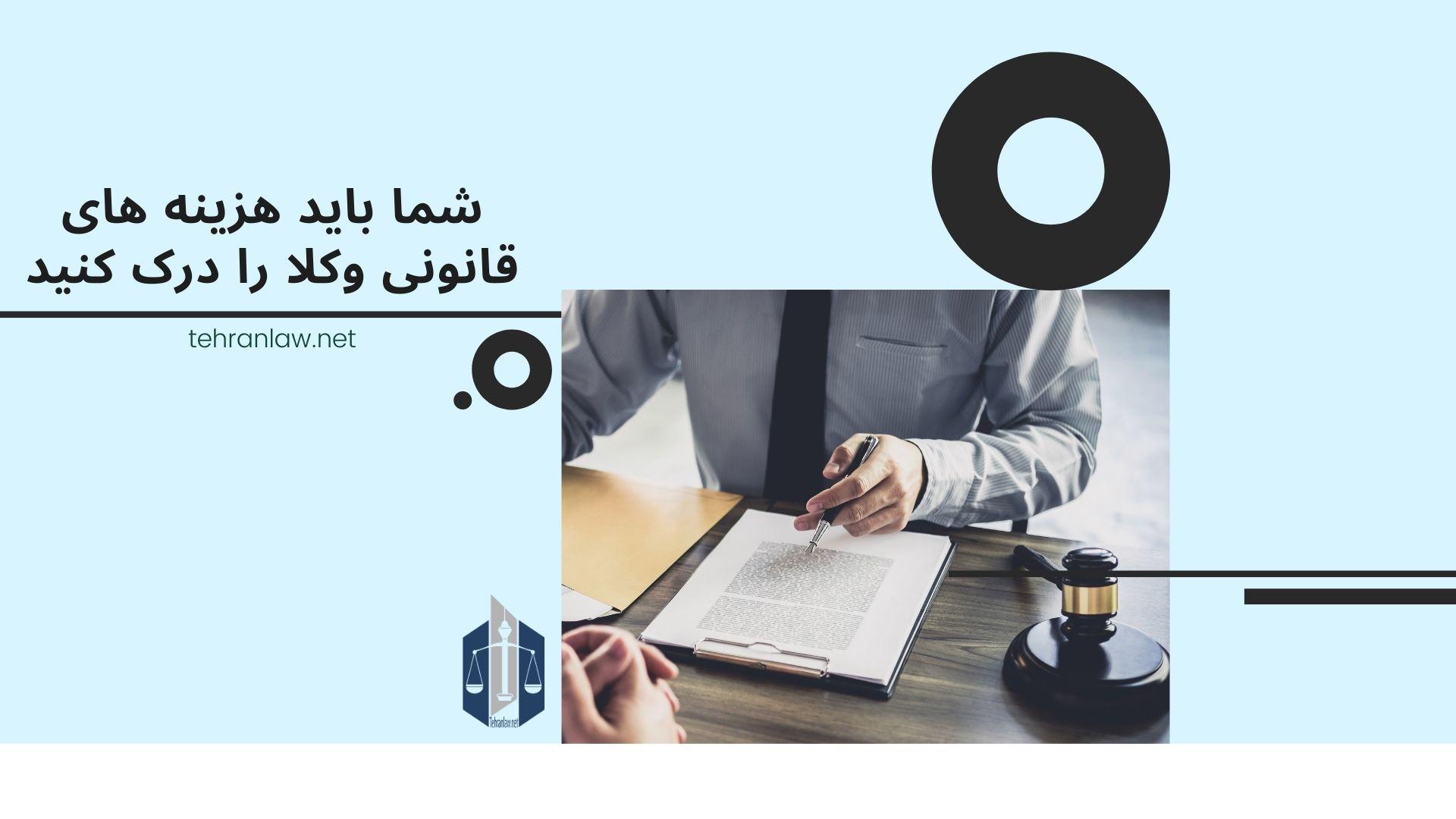 شما باید هزینه های قانونی وکلا را درک کنید