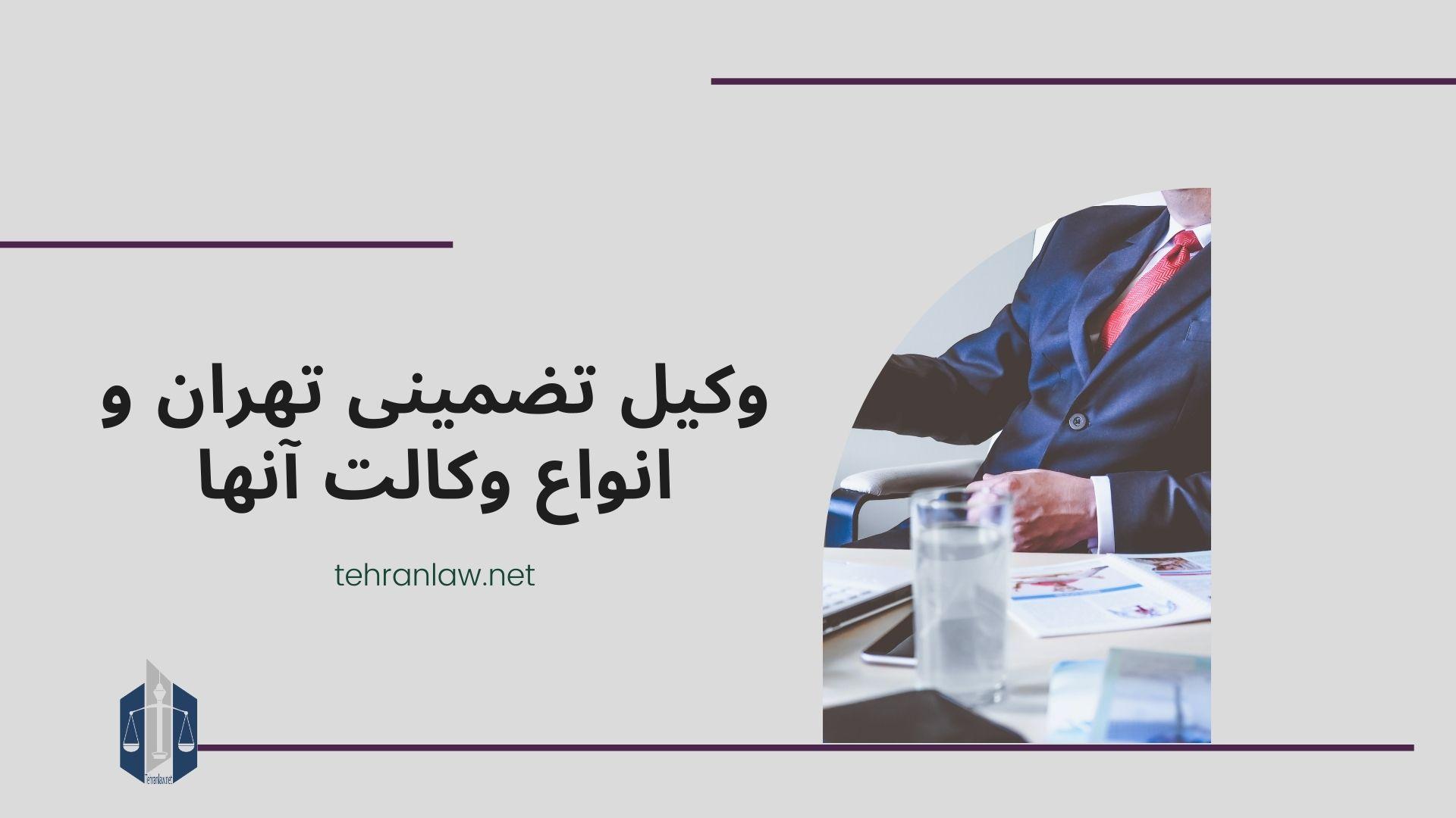 وکیل تضمینی تهران و انواع وکالت آنها