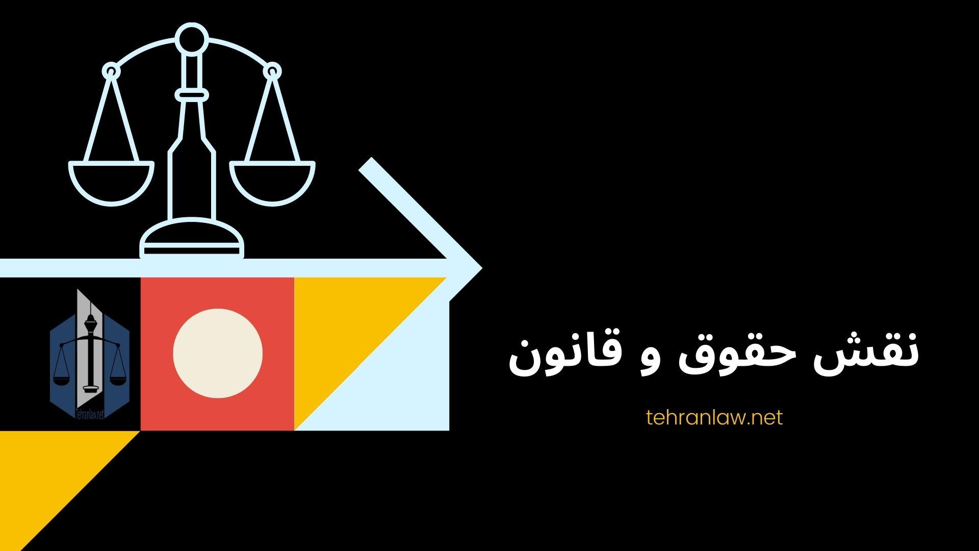 نقش حقوق و قانون