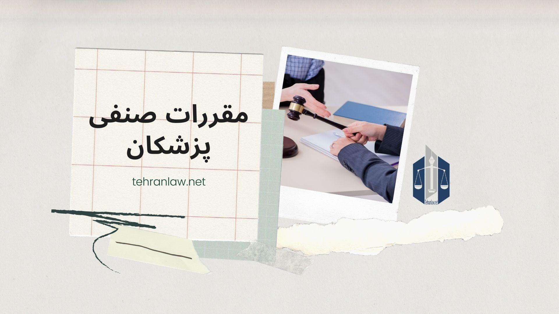 مقررات صنفی پزشکان