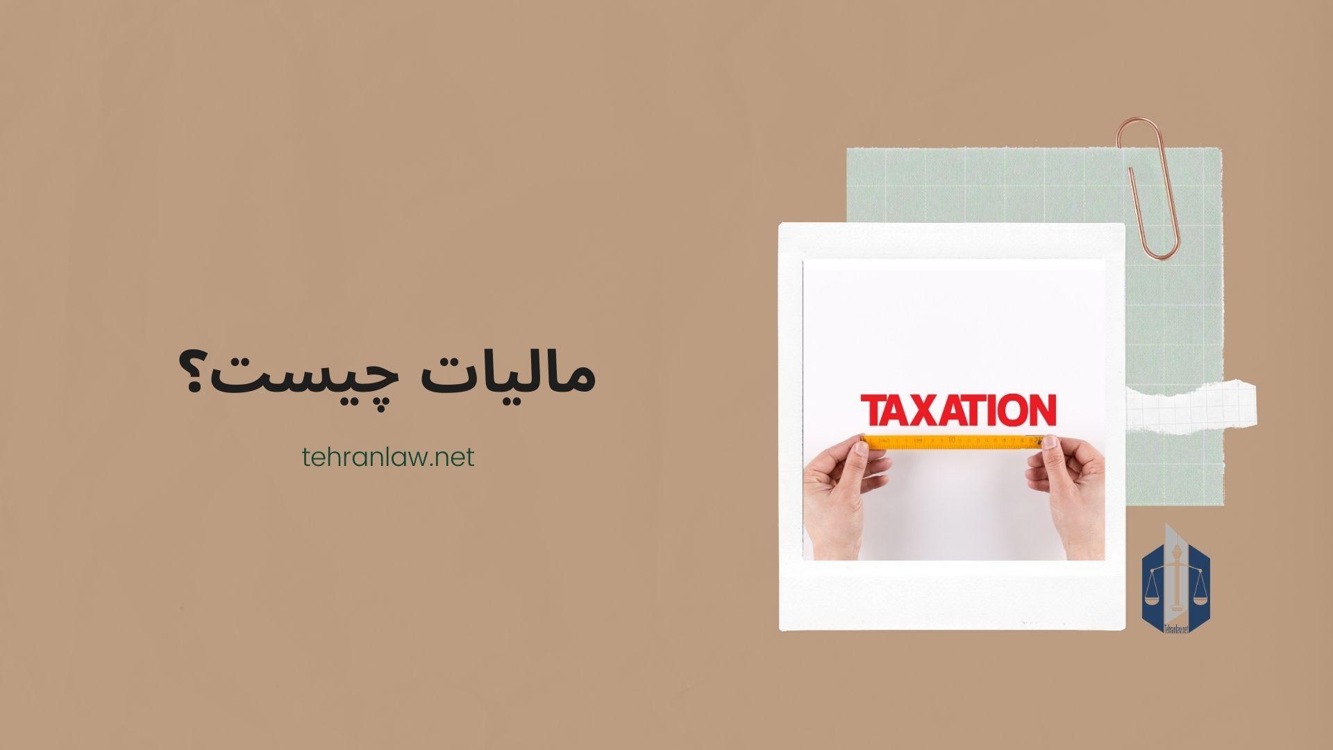 مالیات چیست؟