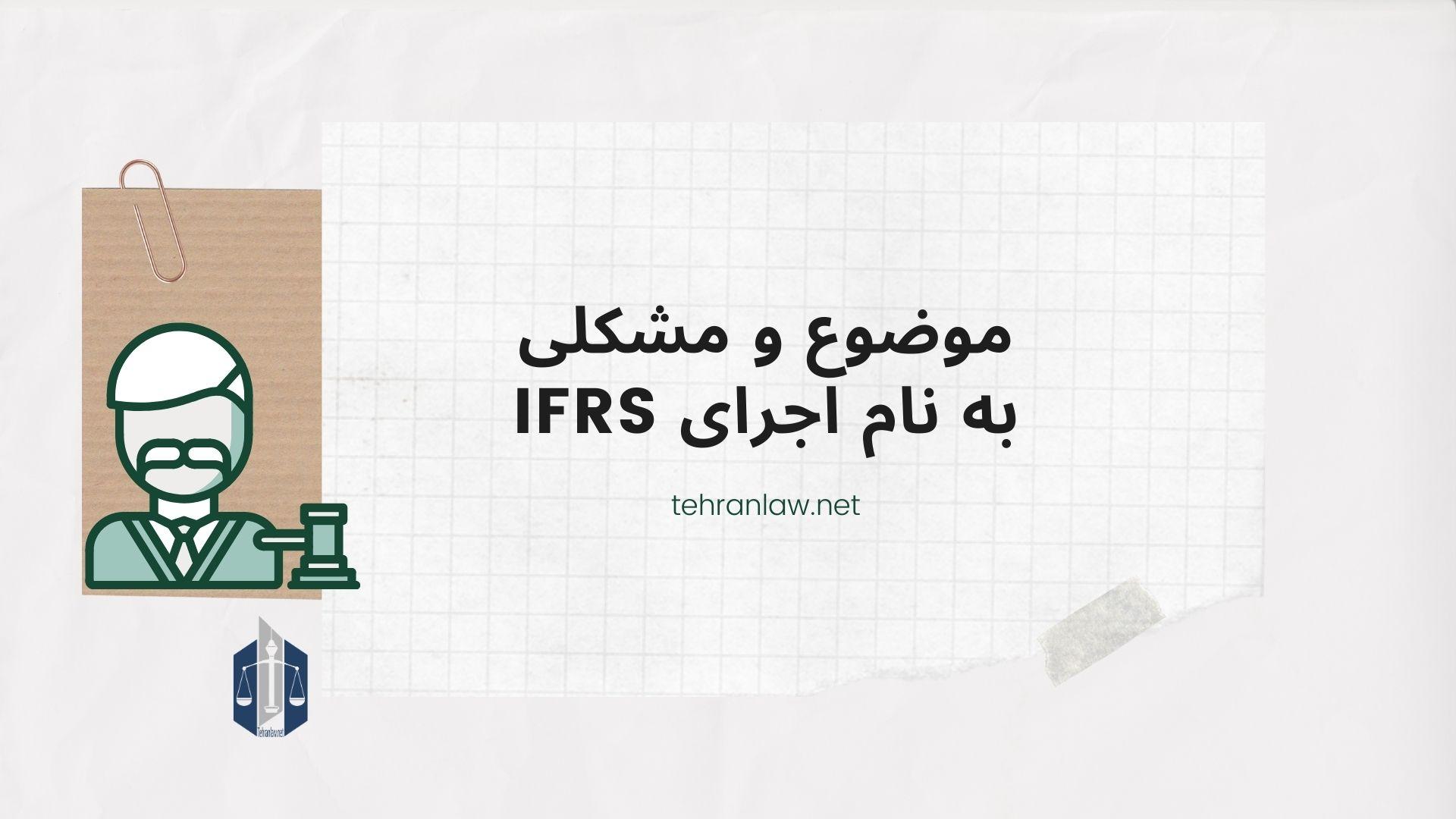 موضوع و مشکلی به نام اجرای IFRS