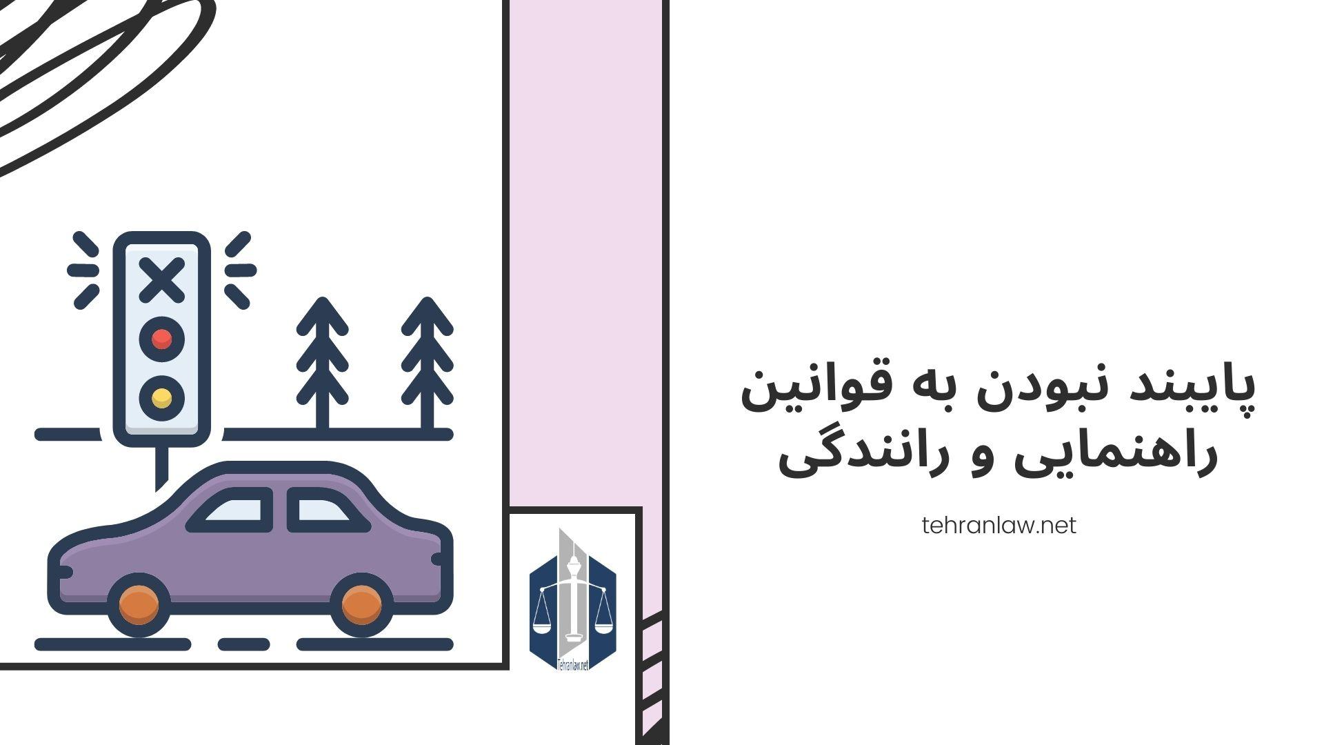 پایبند نبودن به قوانین راهنمایی و رانندگی