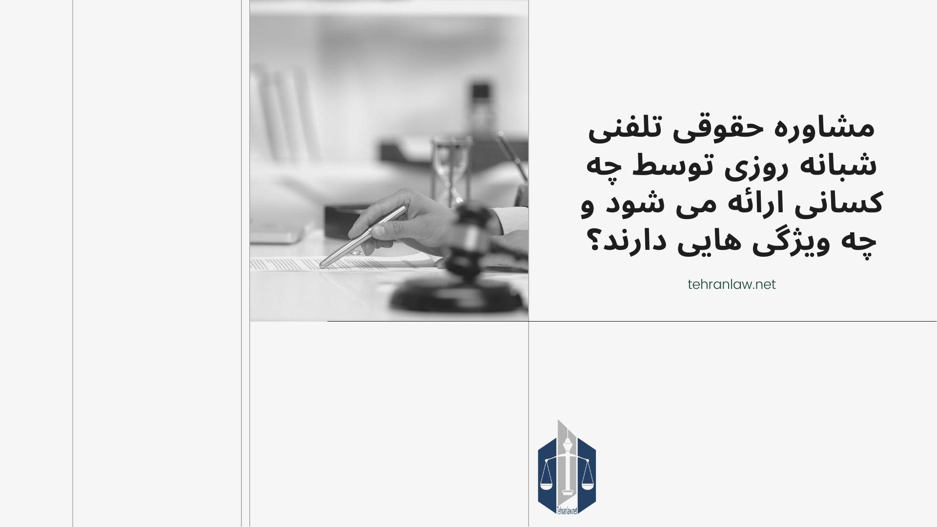 مشاوره حقوقی تلفنی شبانه روزی توسط چه کسانی ارائه می شود و چه ویژگی هایی دارند؟
