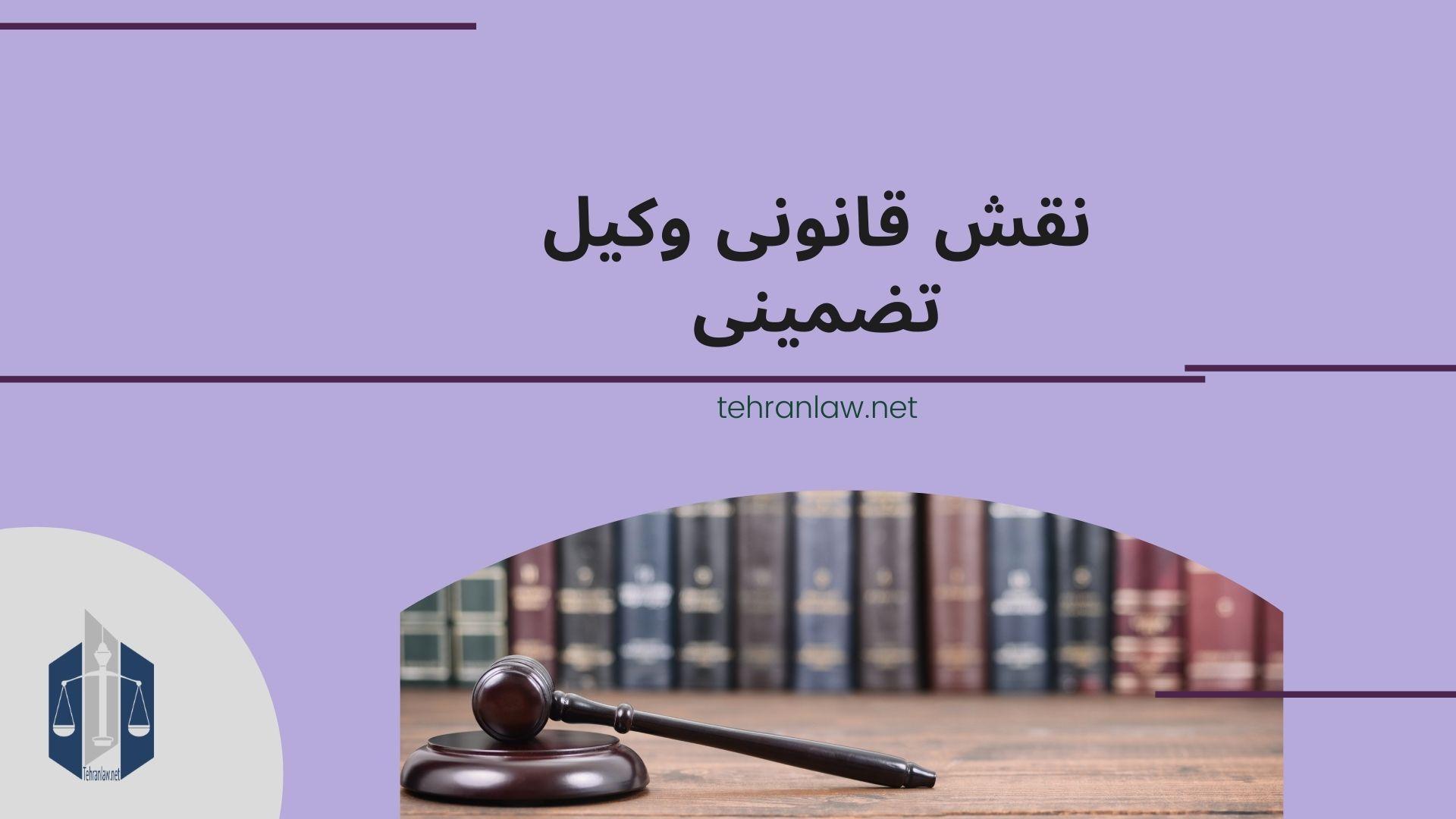 نقش قانونی وکیل تضمینی