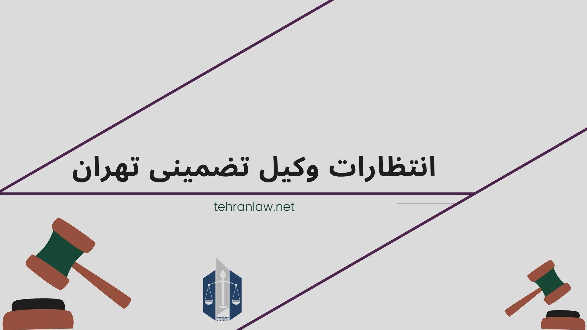 انتظارات وکیل تضمینی تهران
