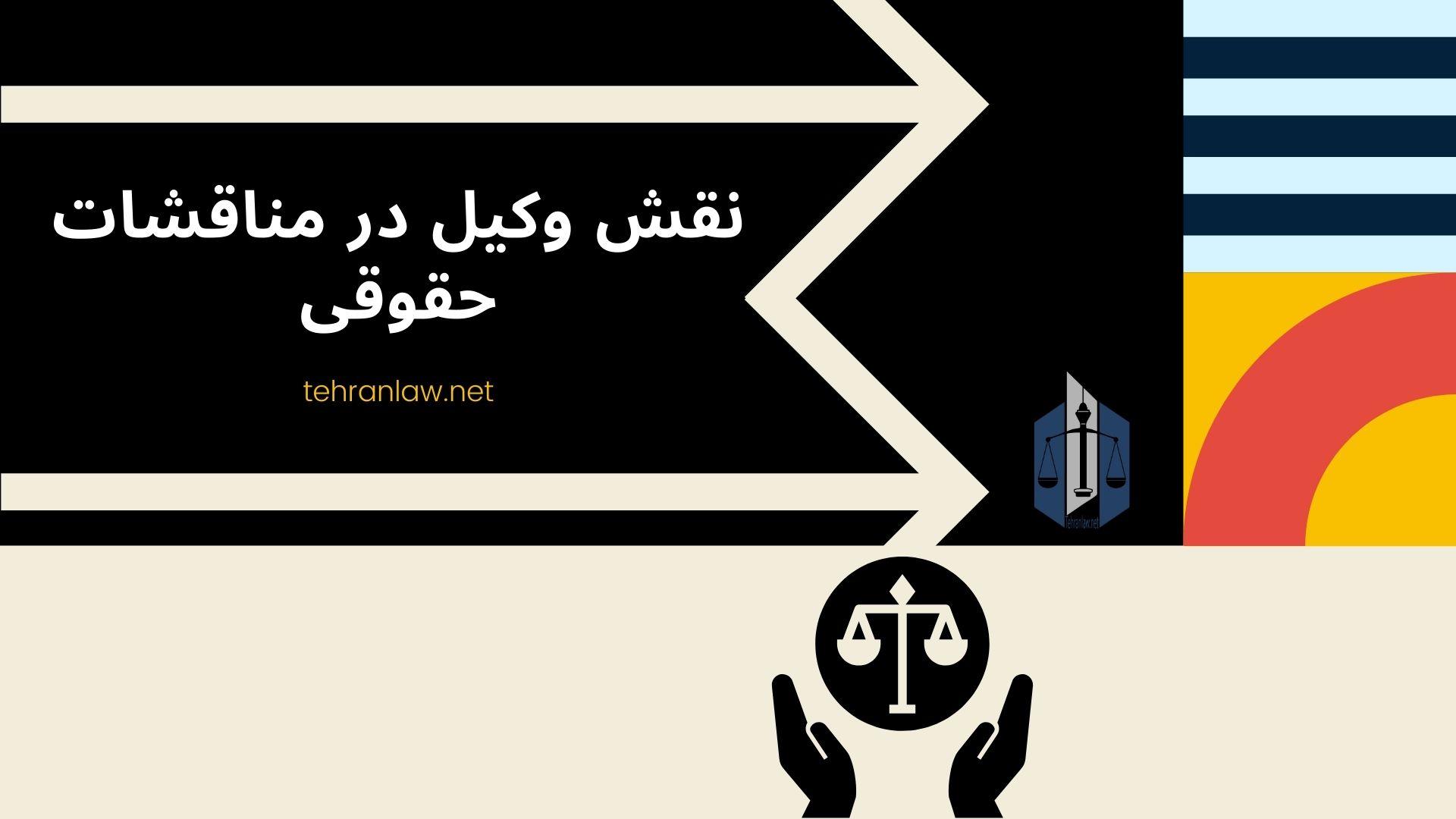 نقش وکیل در مناقشات حقوقی