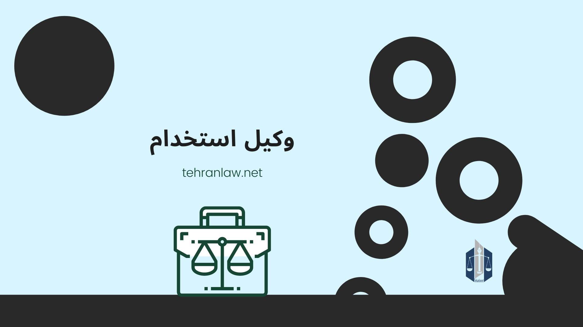 وکیل استخدام