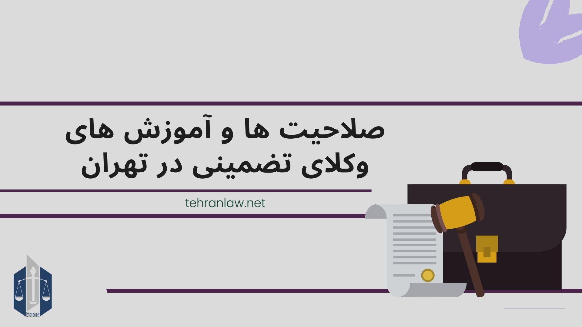 صلاحیت ها و آموزش های وکلای تضمینی در تهران