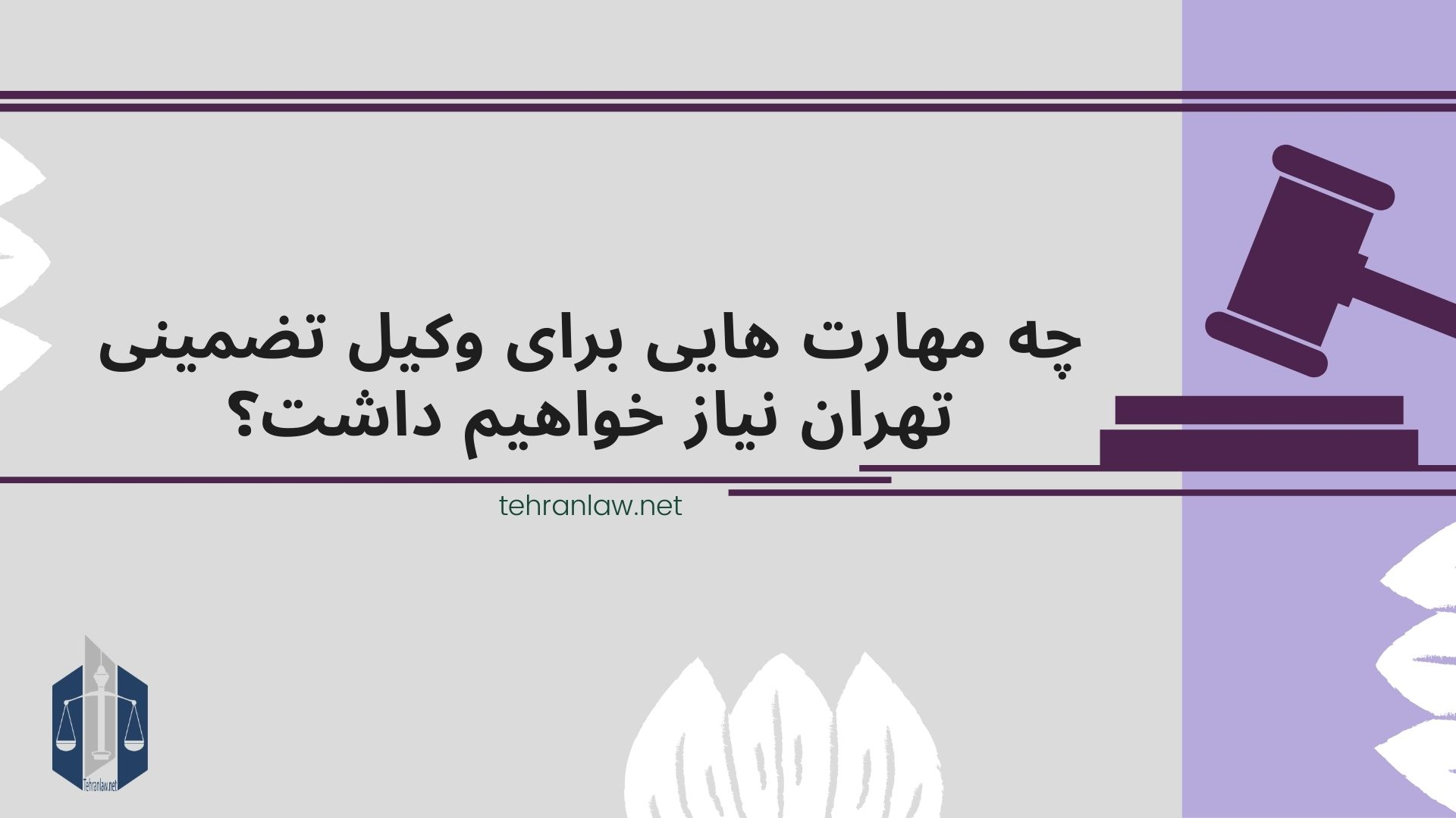 چه مهارت هایی برای وکیل تضمینی تهران نیاز خواهیم داشت؟