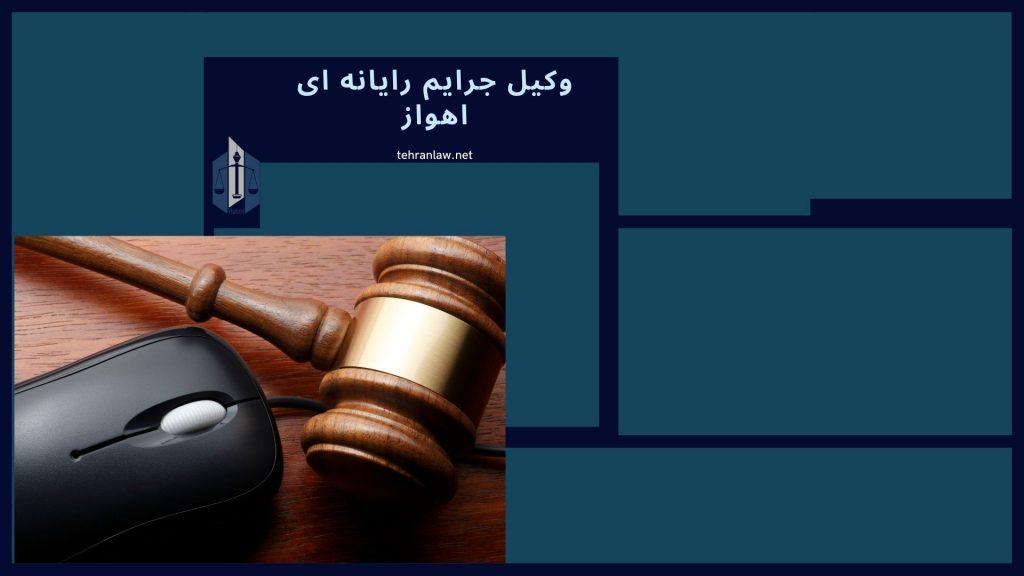 وکیل جرایم رایانه ای اهواز