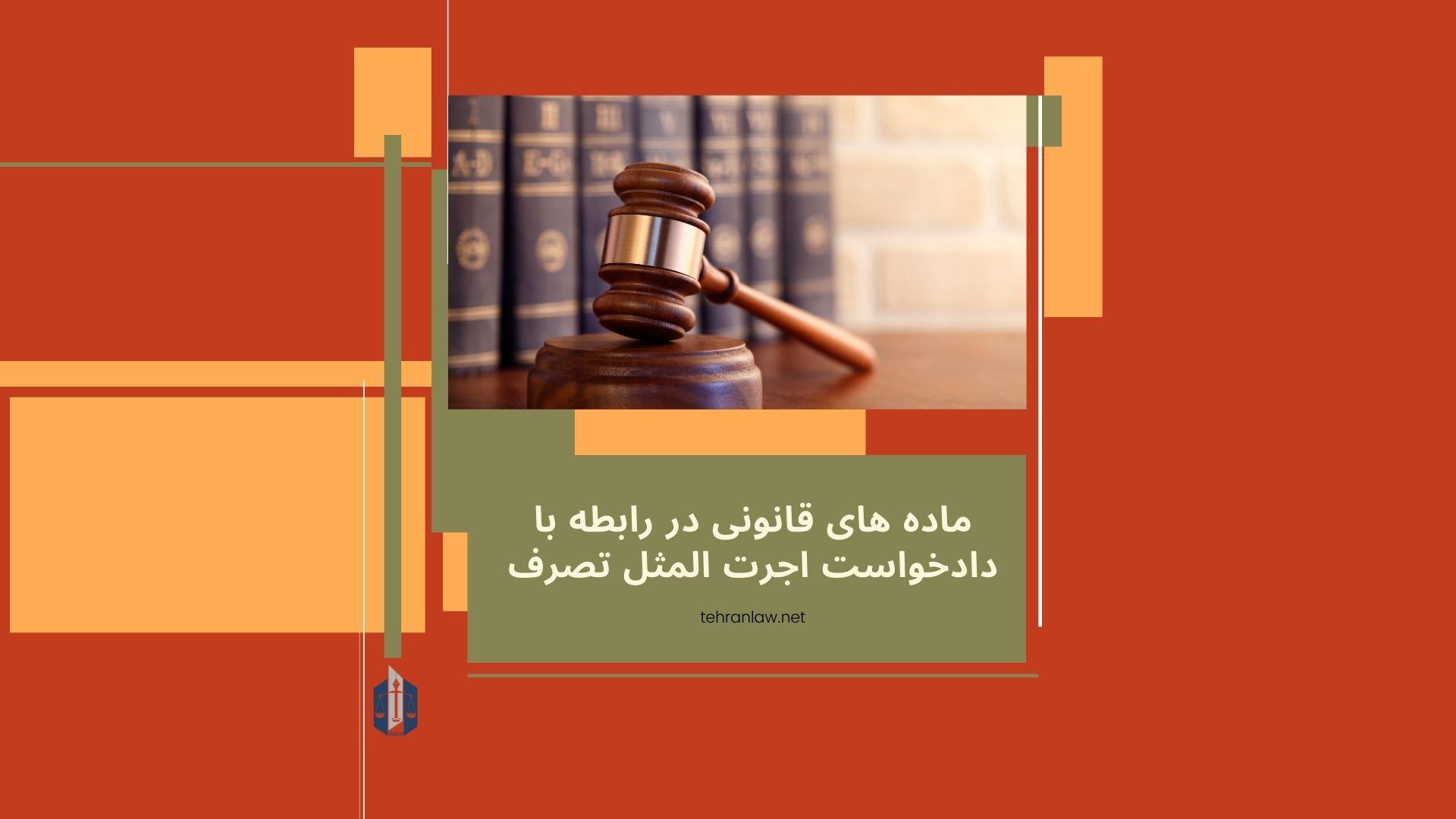 ماده های قانونی در رابطه با دادخواست اجرت المثل تصرف