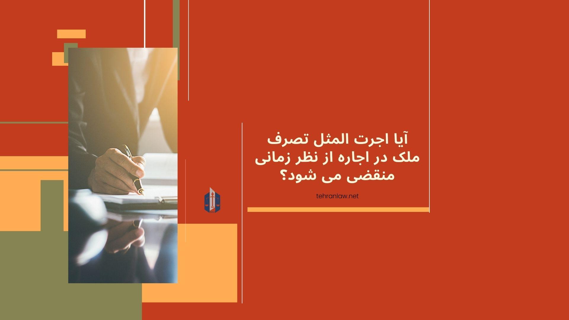 آیا اجرت المثل تصرف ملک در اجاره از نظر زمانی منقضی می شود؟