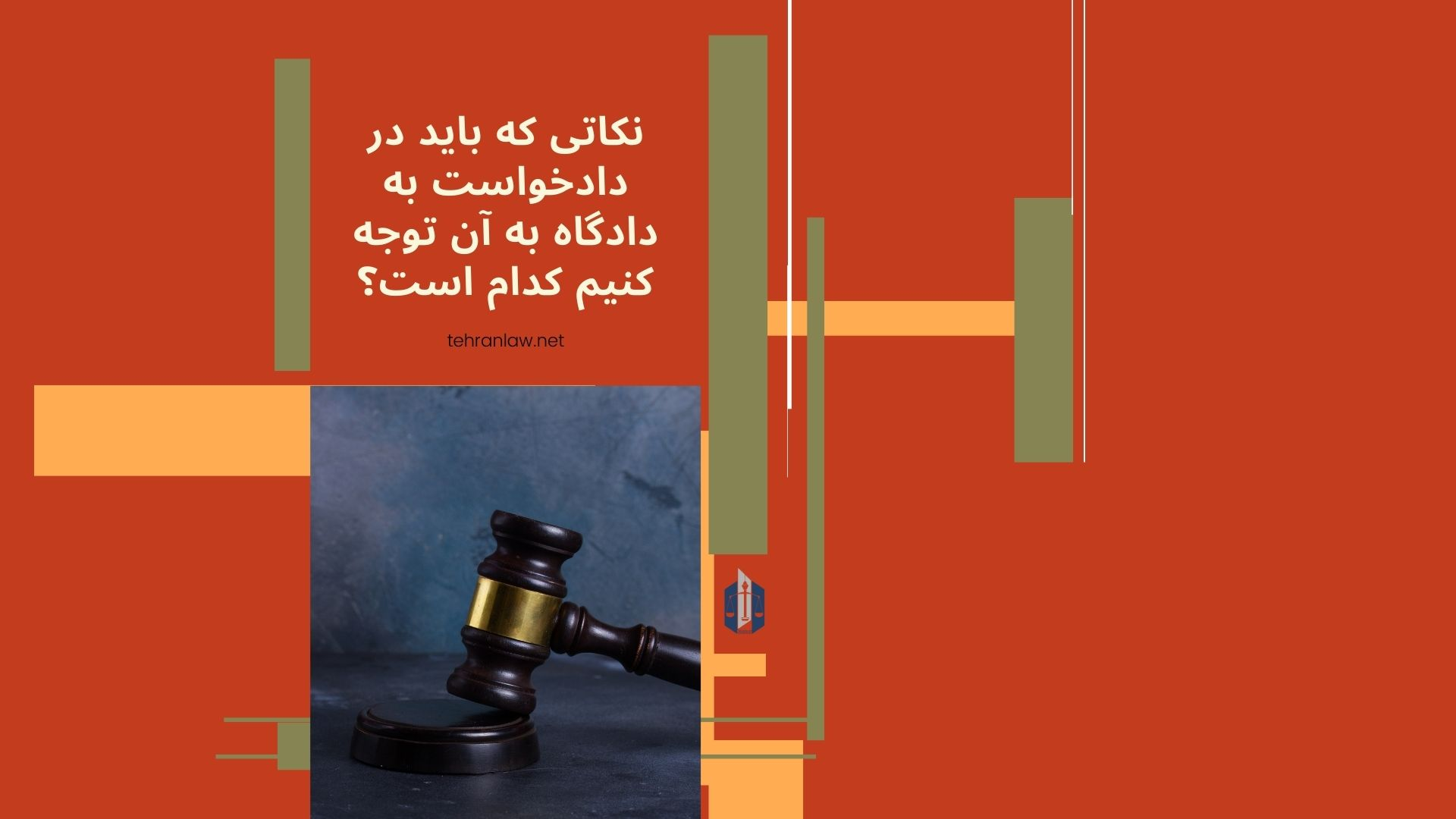 نکاتی که باید در دادخواست به دادگاه به آن توجه کنیم کدام است؟