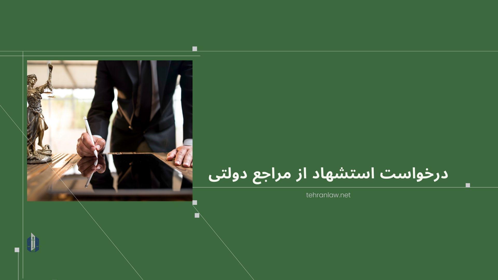 درخواست استشهاد از مراجع دولتی