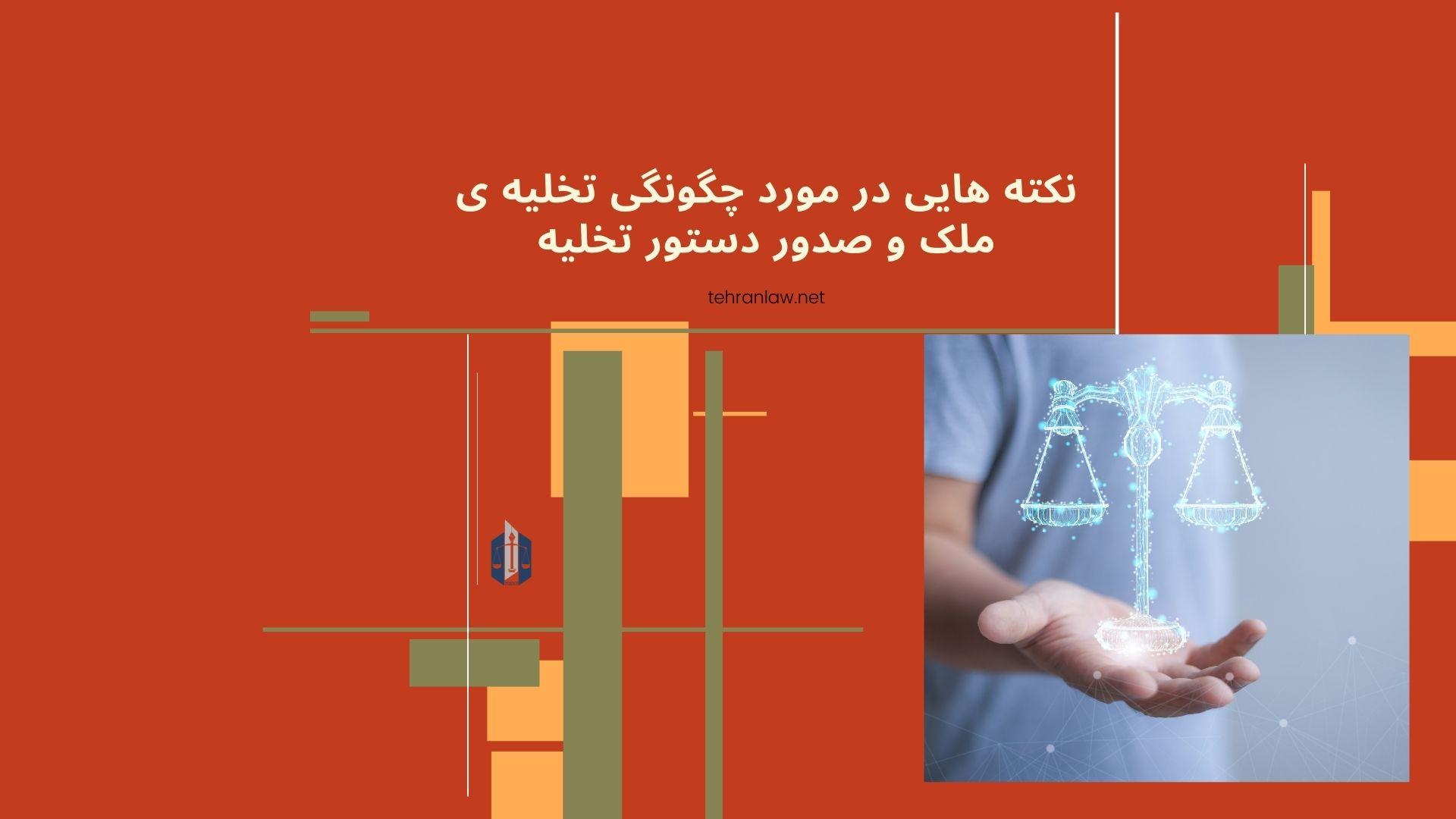 نکته هایی در مورد چگونگی تخلیه ی ملک و صدور دستور تخلیه
