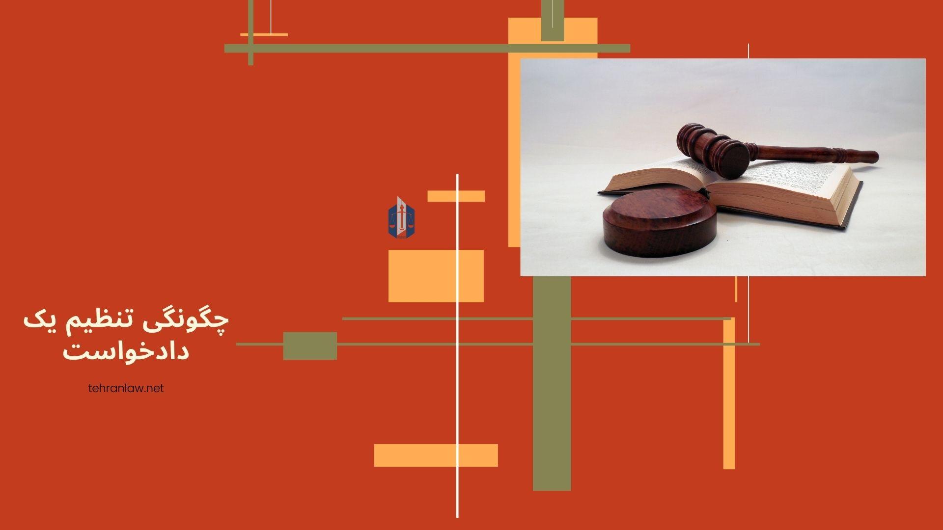 چگونگی تنظیم یک دادخواست