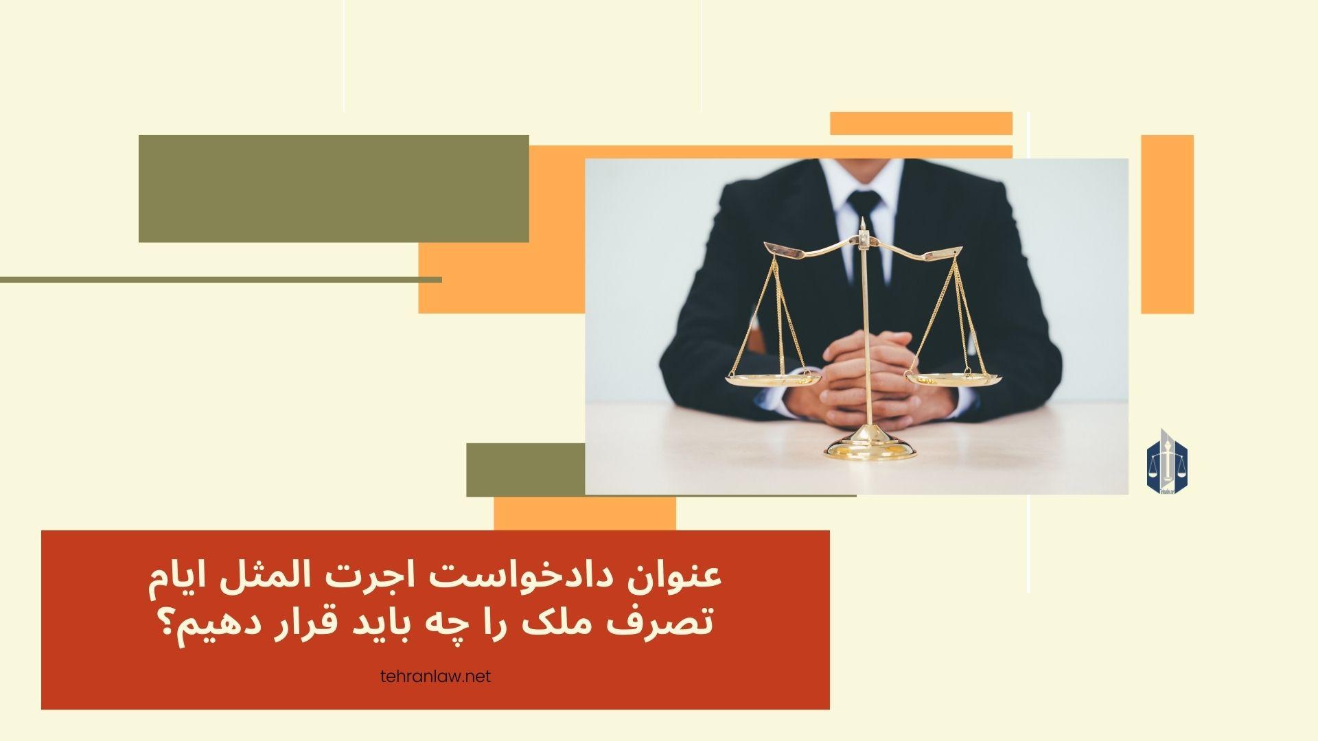 عنوان دادخواست اجرت المثل ایام تصرف ملک را چه باید قرار دهیم؟