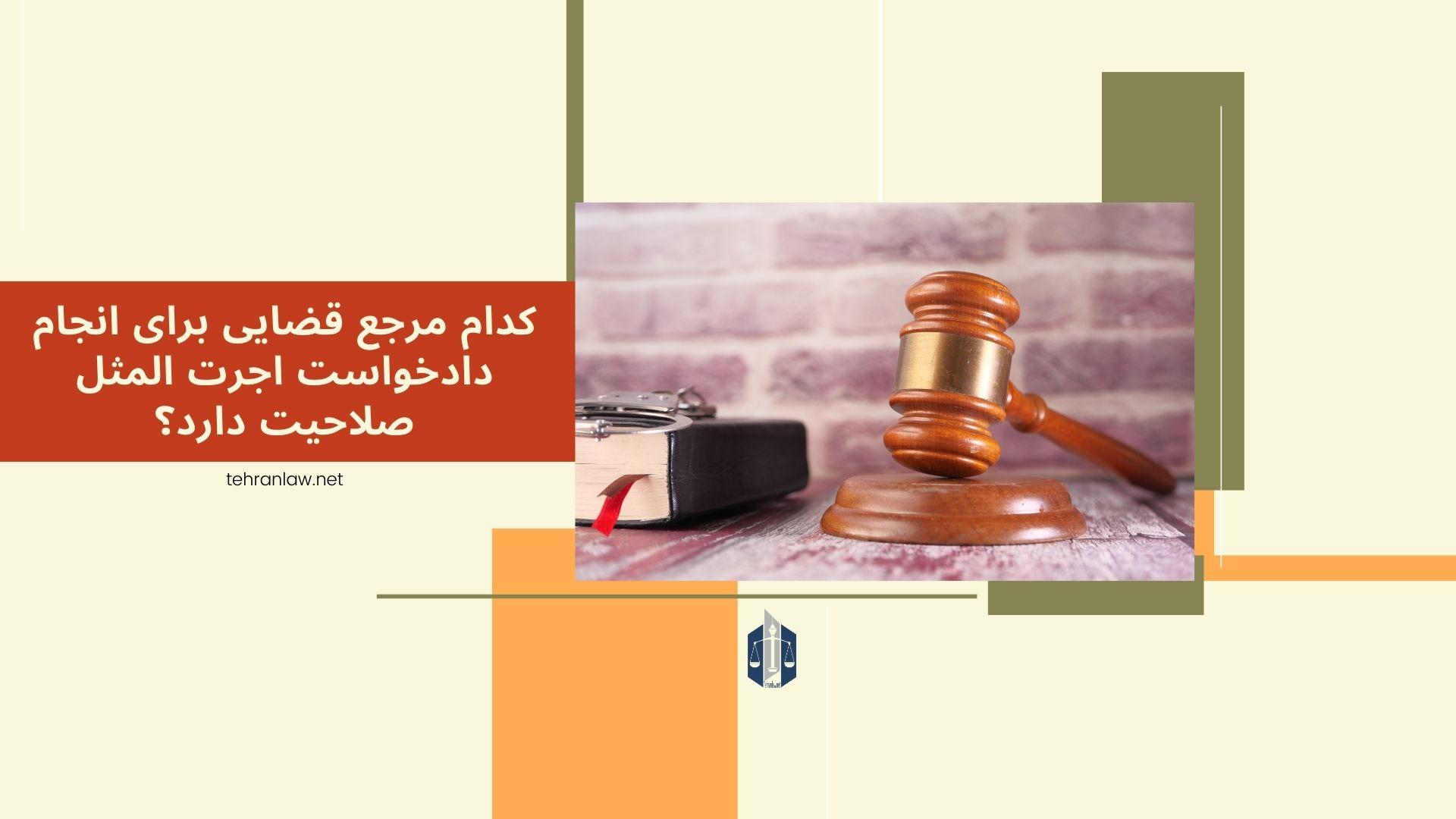 کدام مرجع قضایی برای انجام دادخواست اجرت المثل صلاحیت دارد؟