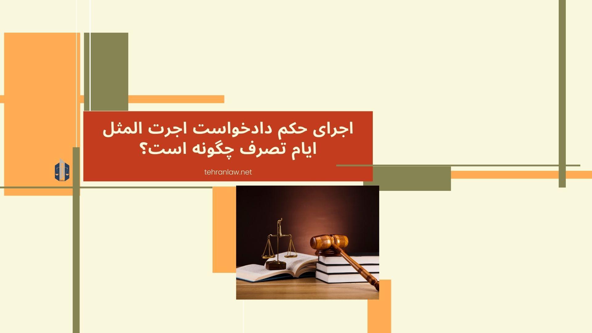 اجرای حکم دادخواست اجرت المثل ایام تصرف چگونه است؟