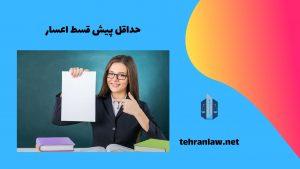 حداقل پیش قسط اعسار
