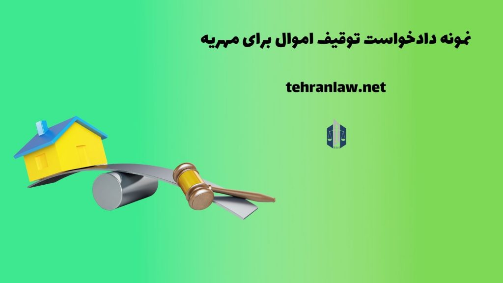 نمونه دادخواست توقیف اموال برای مهریه