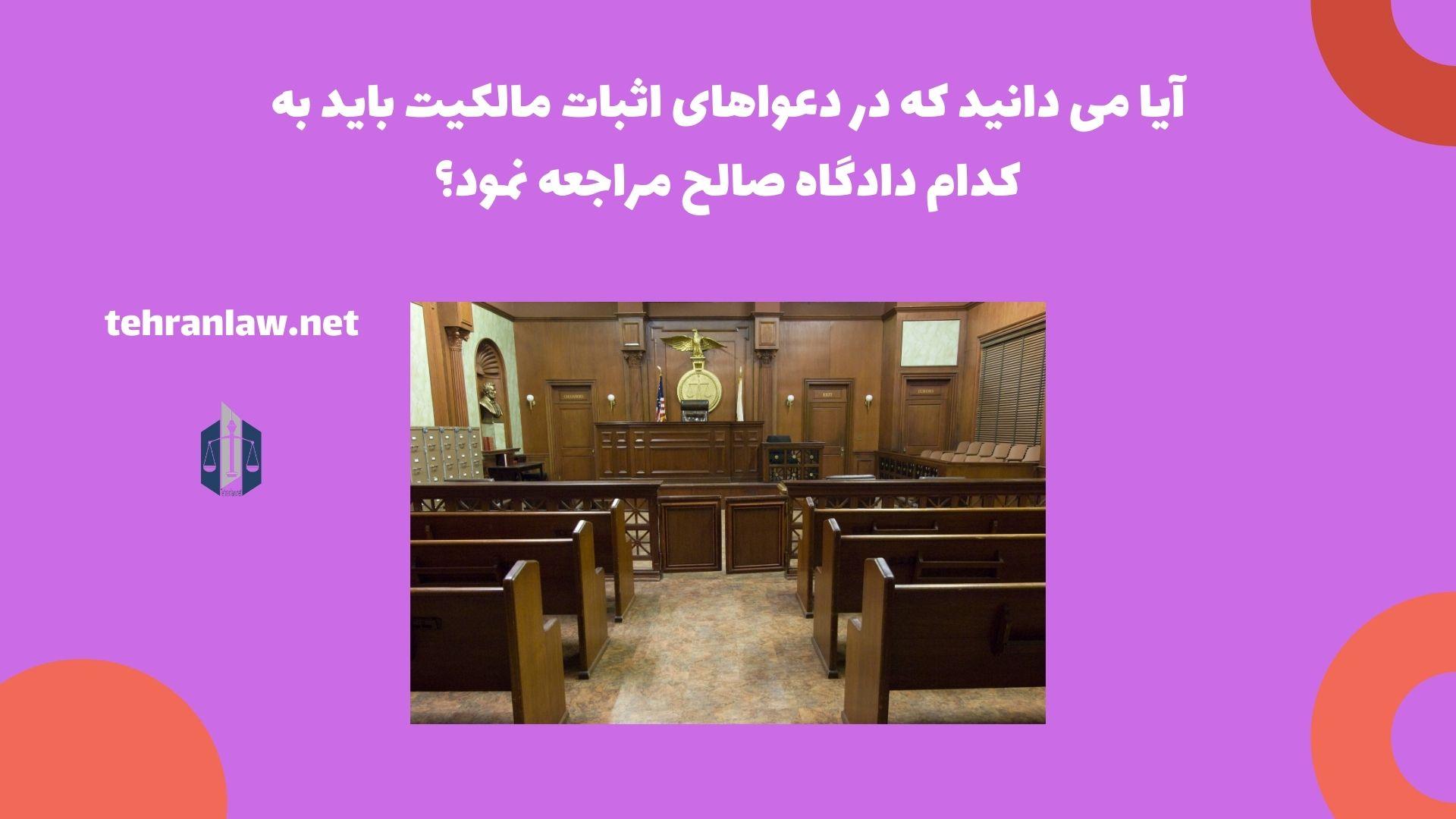 آیا می دانید که در دعواهای اثبات مالکیت با کدام دادگاه صالح مراجعه نمود؟