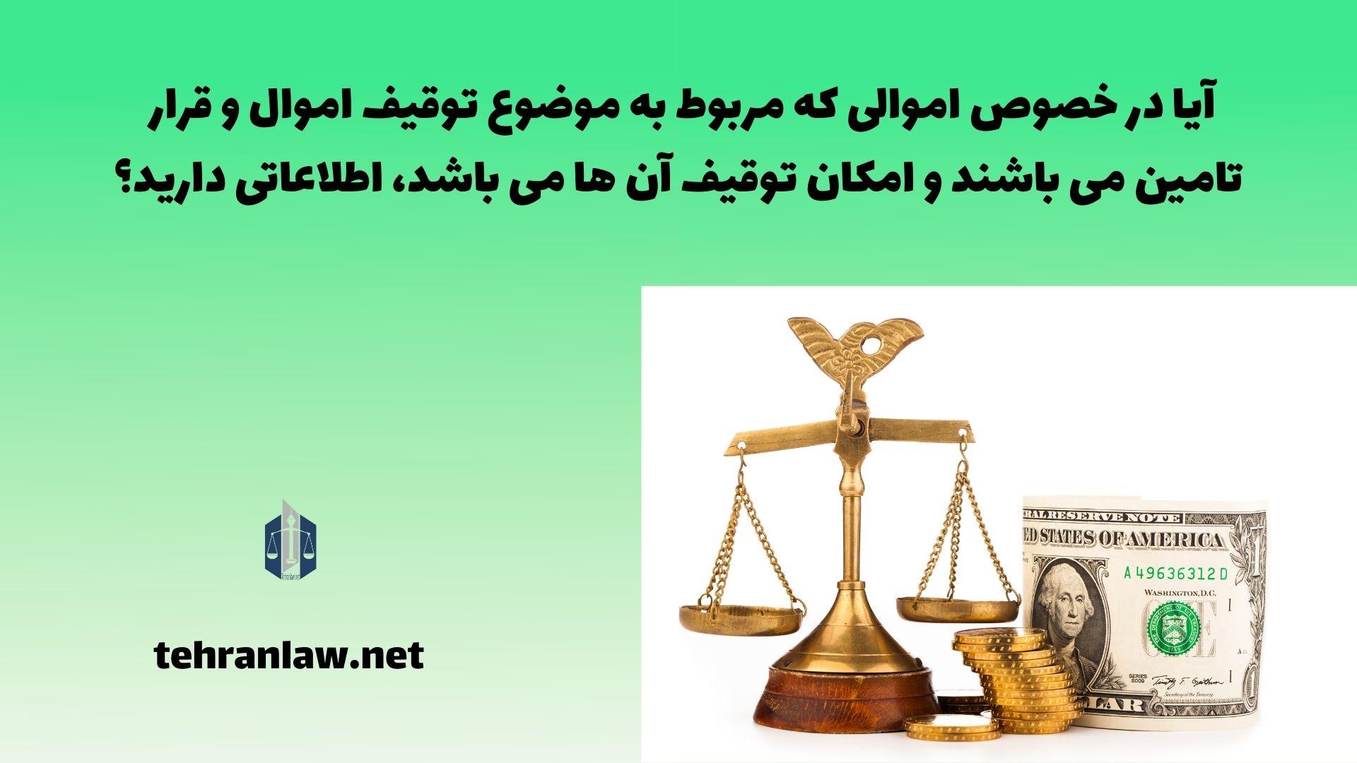 آیا در خصوص اموالی که مربوط به موضوع توقیف اموال و قرار تامین می باشند و امکان توقیف آن ها می باشد، اطلاعاتی دارید؟