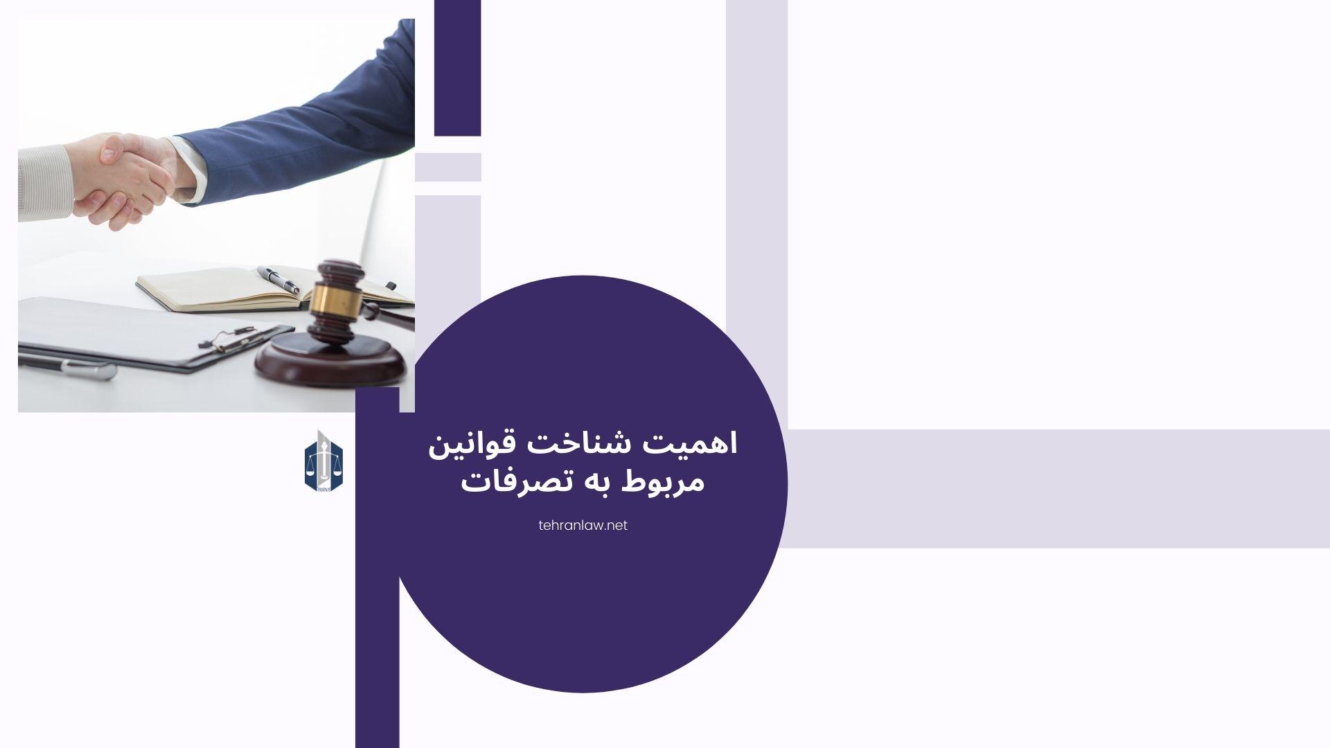 اهمیت شناخت قوانین مربوط به تصرفات