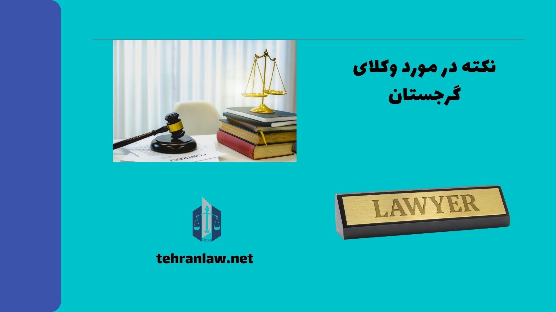 نکته در مورد وکلای گرجستان