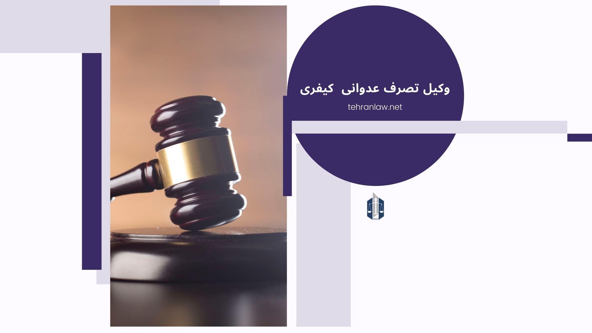 وکیل تصرف عدوانی کیفری