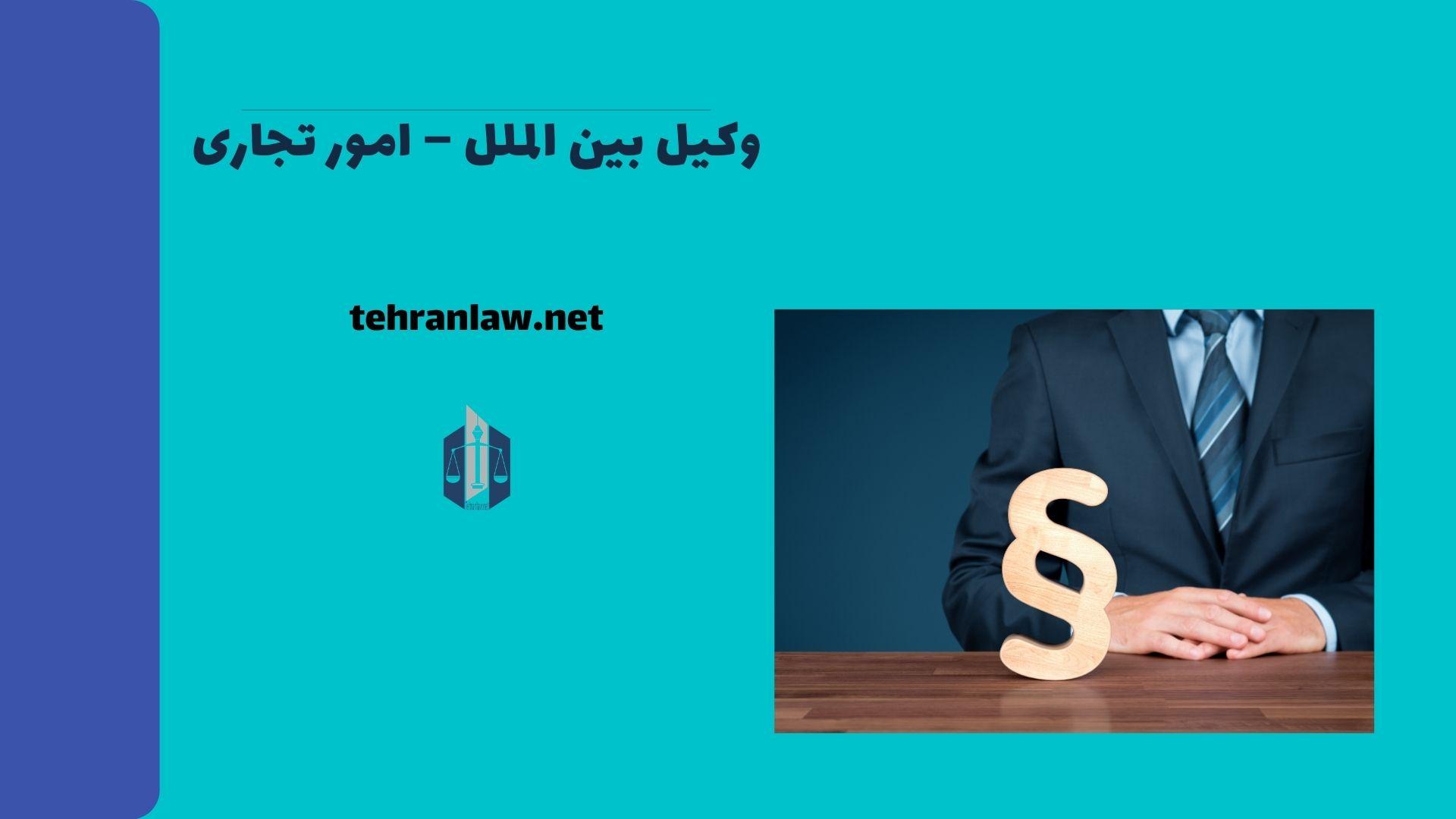 وکیل بین الملل – امور تجاری