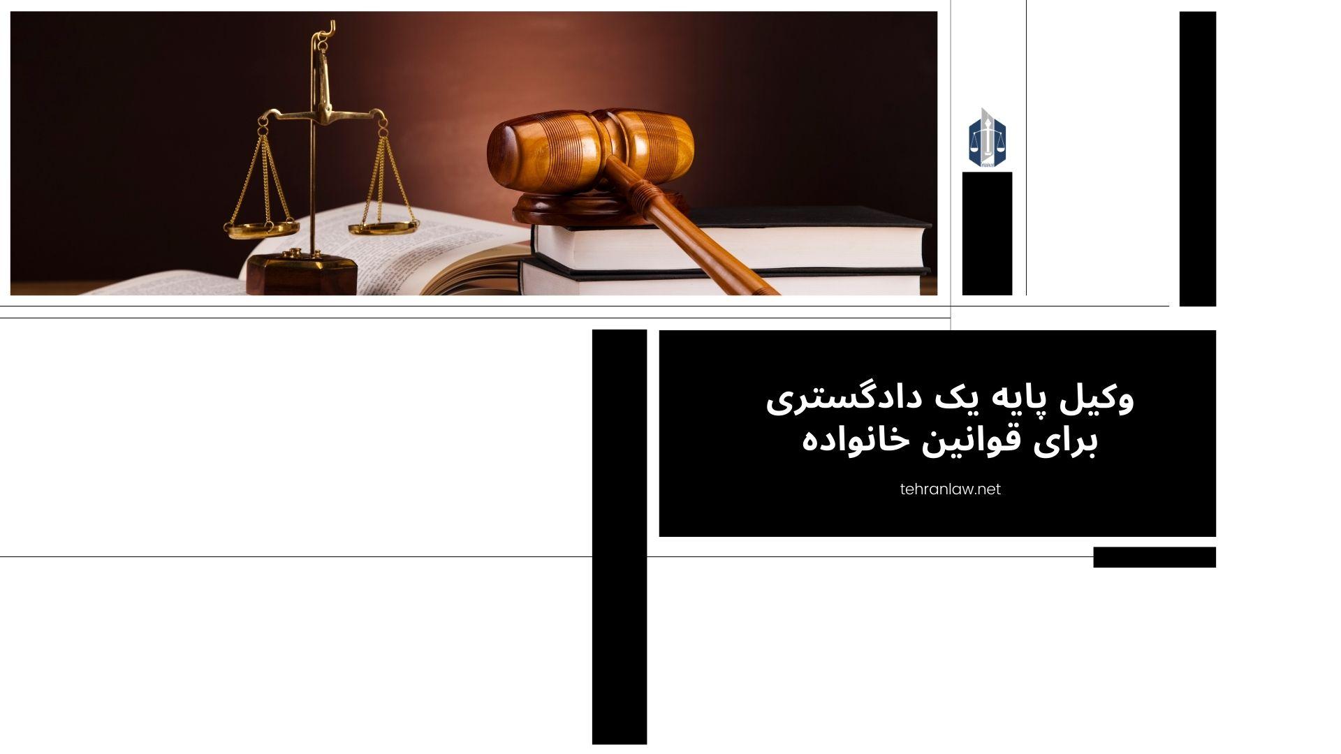 وکیل پایه یک دادگستری برای قوانین خانواده