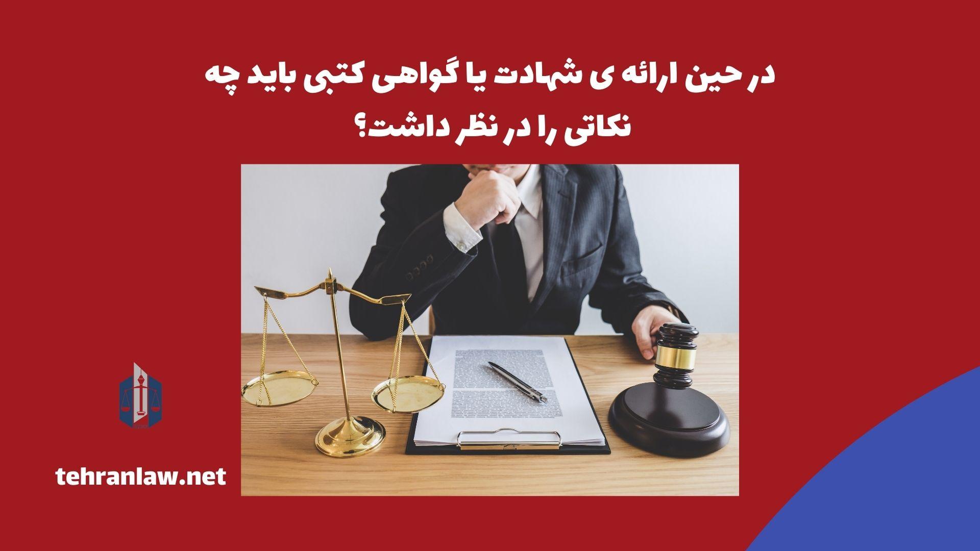 در حین ارائه ی شهادت یا گواهی کتبی باید چه نکاتی را در نظر داشت؟