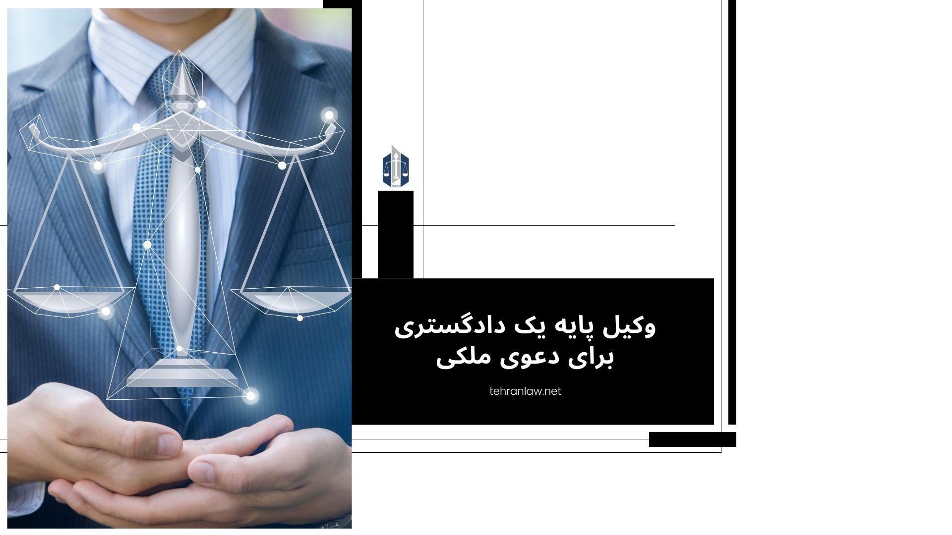 وکیل پایه یک دادگستری برای دعوی ملکی