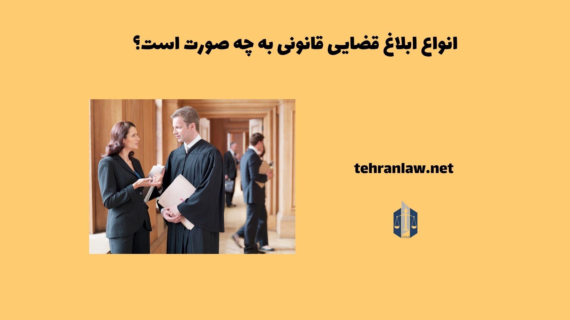 انواع ابلاغ قضایی قانونی به چه صورت است؟