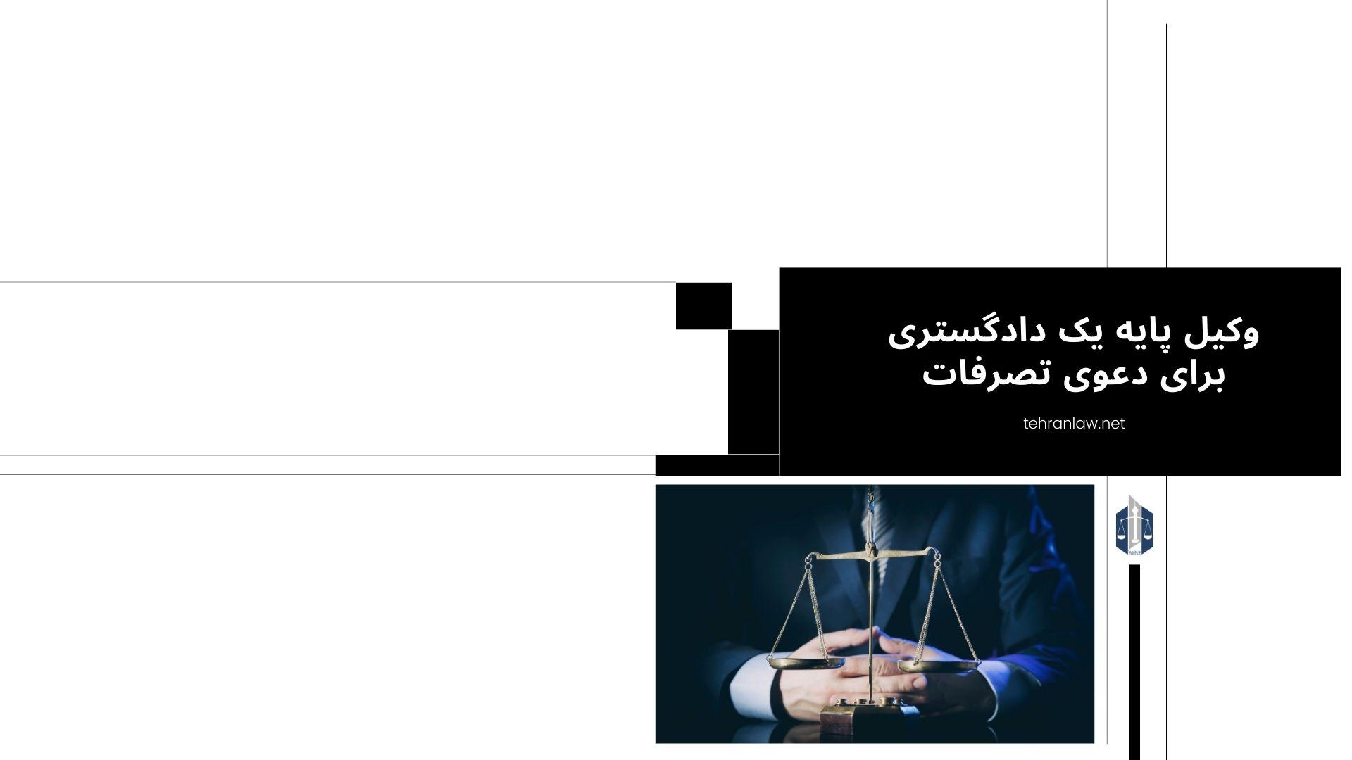 وکیل پایه یک دادگستری برای دعوی تصرفات