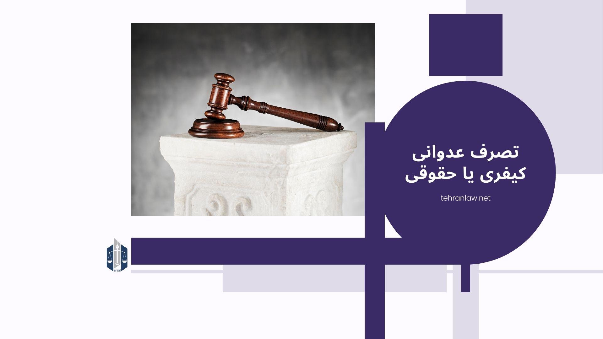 تصرف عدوانی کیفری یا حقوقی