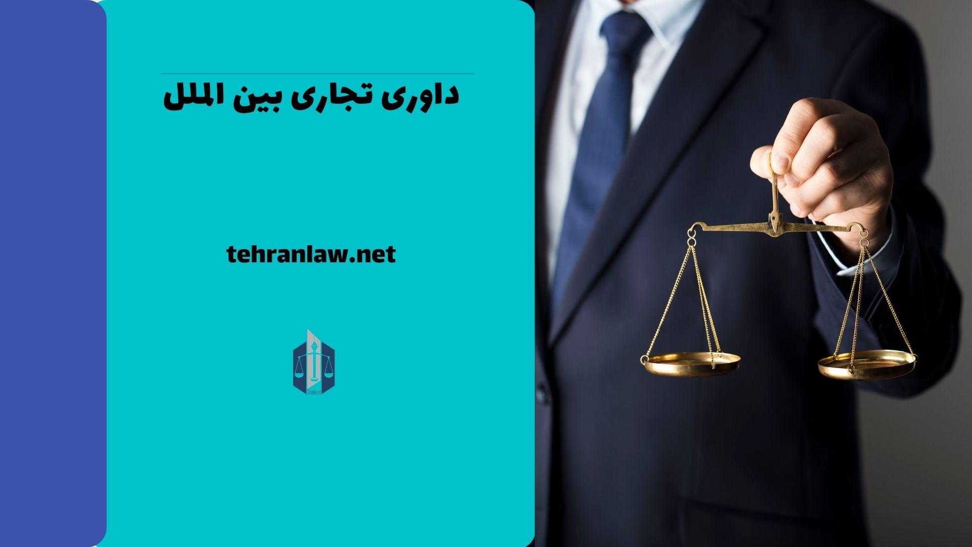 داوری تجاری بین الملل